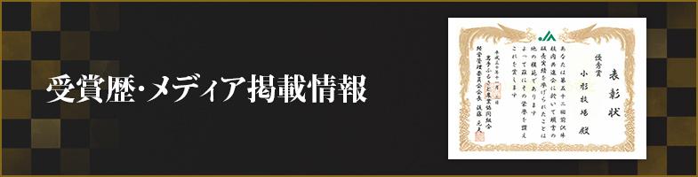 受賞歴・メディア掲載情報