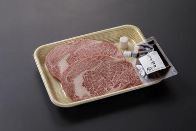 前沢牛 ロースステーキ(タレ付)150g×2枚