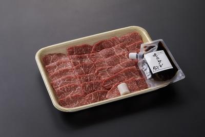 前沢牛 赤身焼肉(タレ付)400g