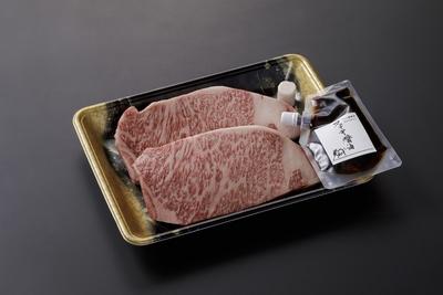 小形牧場牛 サーロインステーキ(タレ付) 200g×2枚