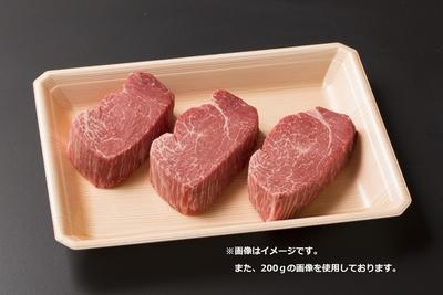 【30%OFF】前沢牛ヒレステーキ100g×3枚