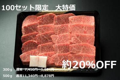 【限定100セット】【大特価】小形牧場牛 霜降り焼肉