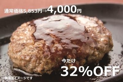 【今だけ32%OFF】小形牧場牛100%生ハンバーグ150g×6個 特製ソース付き