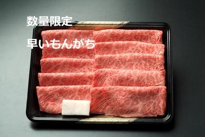 【100セット限定】小形牧場牛肩ロースすき焼き・しゃぶしゃぶ用500g