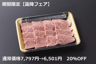 【霜降フェア20%OFF】小形牧場牛 霜降り焼肉300g