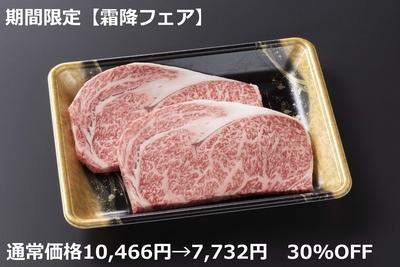 【霜降りフェア30%OFF】小形牧場牛 ロースステーキ180g×2枚