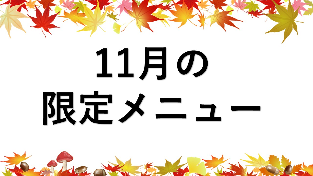 牛匠おがた 11月限定メニュー