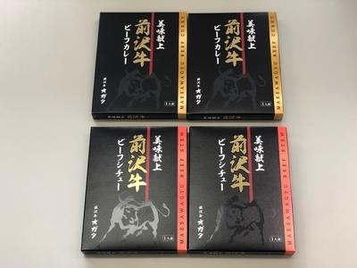 前沢牛レトルトカレー・シチュー詰め合わせ(各2箱)
