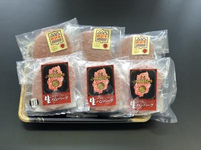 前沢牛生ハンバーグ・小形牧場牛生ハンバーグ 各150g×3個(ソース付)