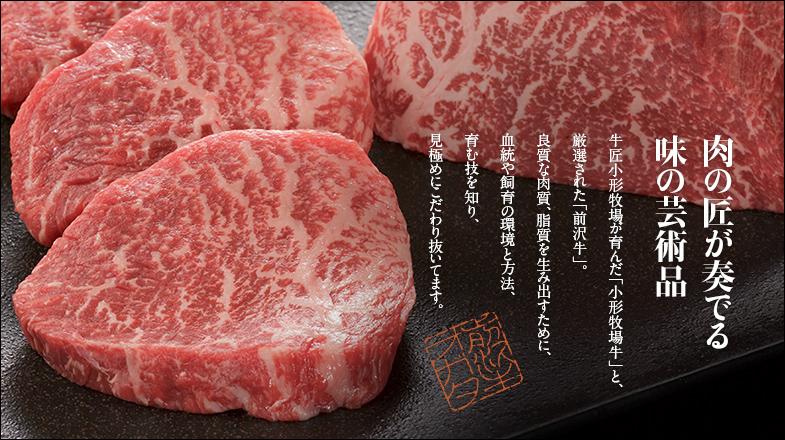肉の匠が奏でる味の芸術品