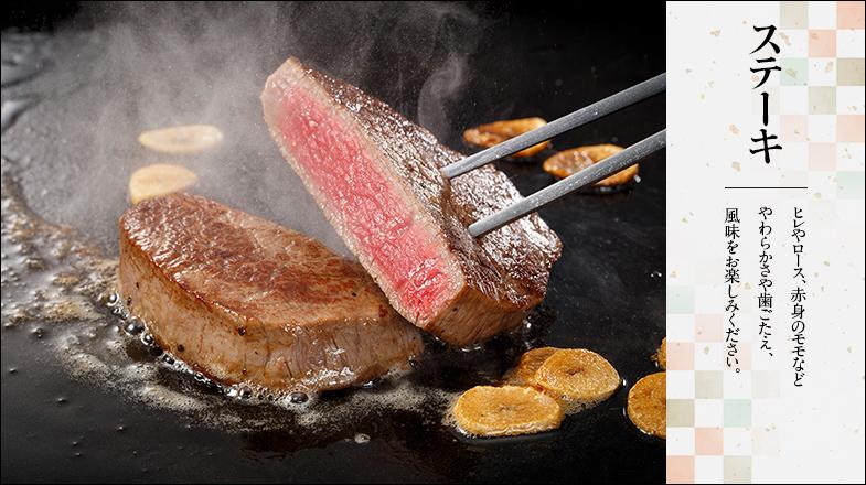 『ステーキ』ヒレやロース、赤身のモモなど、やわらかさや歯ごたえ、風味をお楽しみください。