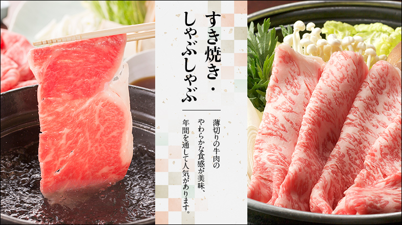 『すき焼き・しゃぶしゃぶ』薄切りの牛肉のやわらかな食感が美味、年間を通して人気があります。