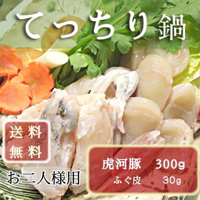とらふぐ鍋 (てっちり) |トラフグ300g (お二人様用)