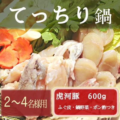 とらふぐ鍋 (てっちり) |トラフグ600g 2 - 4名様用)
