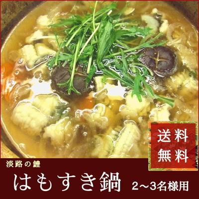 鱧すき鍋 2-3名様用 送料無料