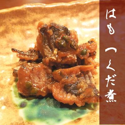 鱧と実山椒の佃煮 120g