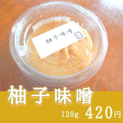 柚子味噌 120g