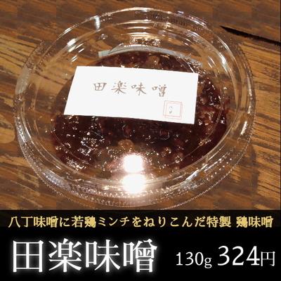 田楽味噌(鶏味噌) 130g