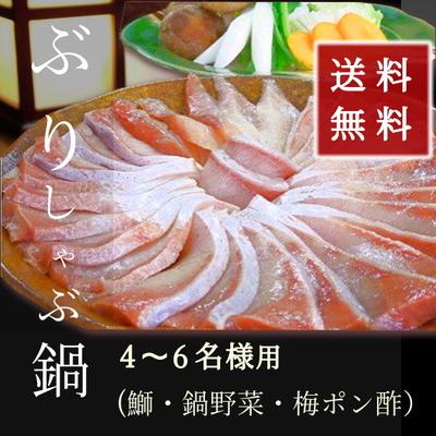 鰤しゃぶ鍋セット 4-6名様用  送料無料