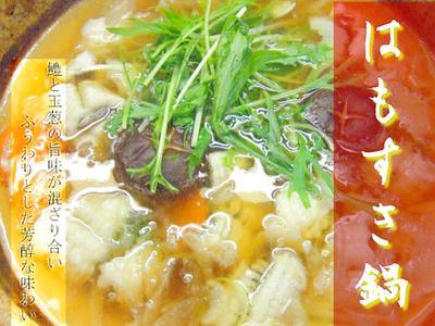 鱧すき鍋 2-3名様用