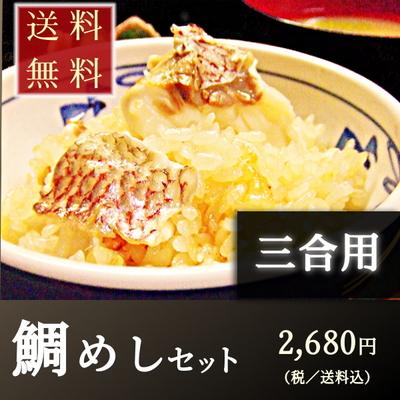 鯛めしセット三合用 【送料無料】