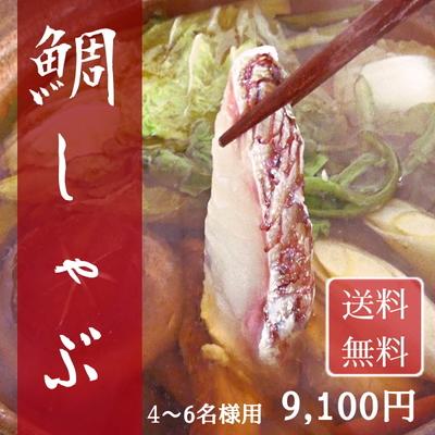紅葉鯛ときのこの鯛しゃぶセット 4-6名様分