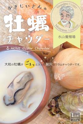 「かきじいさんの牡蠣チャウダー」レトルト200g×5個