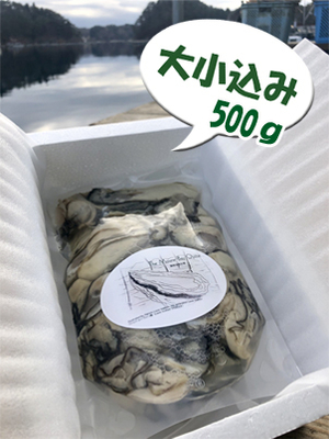 「水山牡蠣」【むき身、大小込、生食可】500g