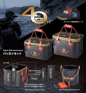 サンライン ステータス・40th Anniversary バッカンセット SB-4040 40cm