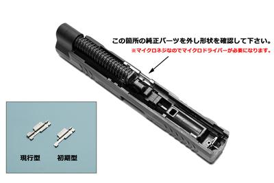 マルイガスブローバック XDM.40初期型対応 ステンレス製強化スライドレール【TMXDML1ST】