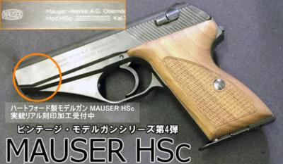 ハートフォード製 MAUSER HSc 実銃リアル刻印レーザー加工