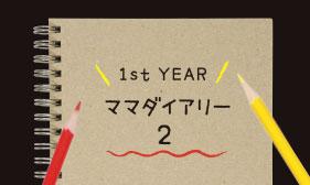 1st YEAR ママダイアリー2