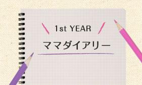 1st YEAR ママダイアリー