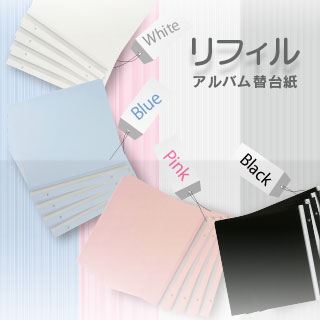 ベビーアルバム用 リフィル