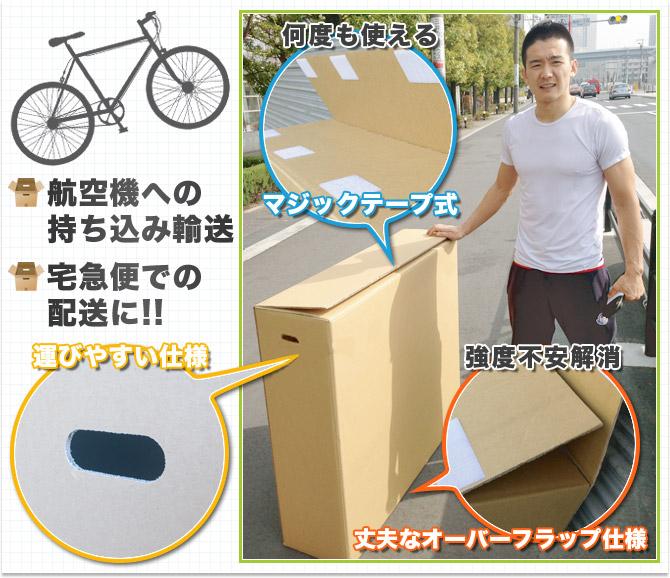 航空機への持込輸送、宅急便での配送に!自転車用ダンボール