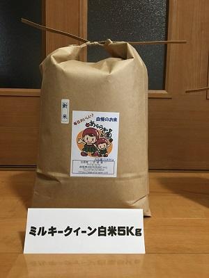 【新米】ミルキークィーン  5Kg精米