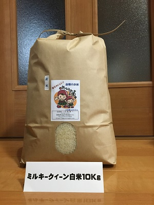 【新米】ミルキークィーン  10Kg精米