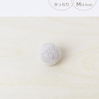 フェルトボール かっちり・M ナチュラルベージュ(猫用おもちゃ)