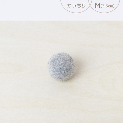 フェルトボール かっちり・M ナチュラルグレー(猫用おもちゃ)