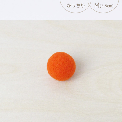 フェルトボール かっちり・M オレンジ(猫用おもちゃ)