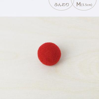 フェルトボール ふんわり・M レッド(猫用おもちゃ)