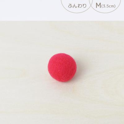 フェルトボール ふんわり・M チェリーピンク(猫用おもちゃ)