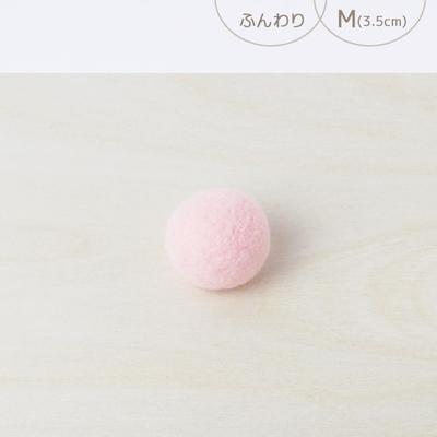 フェルトボール ふんわり・M パウダーピンク(猫用おもちゃ)