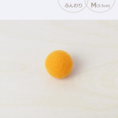 フェルトボール ふんわり・M 山吹(猫用おもちゃ)
