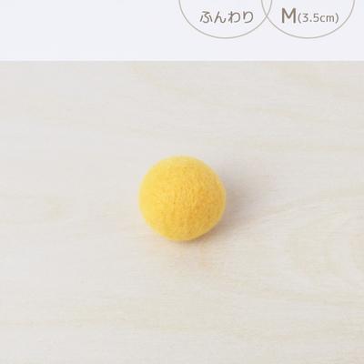 フェルトボール ふんわり・M パステルイエロー(猫用おもちゃ)