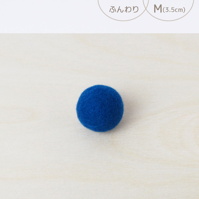 フェルトボール ふんわり・M ブルー(猫用おもちゃ)