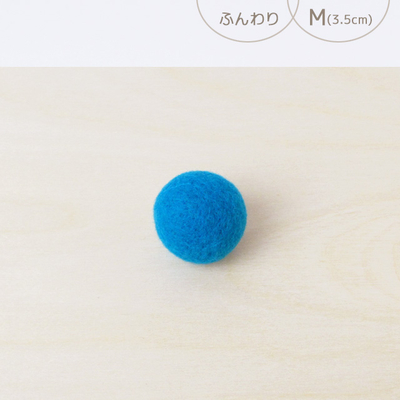 フェルトボール ふんわり・M ターコイズブルー(猫用おもちゃ)