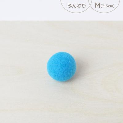 フェルトボール ふんわり・M スカイブルー(猫用おもちゃ)