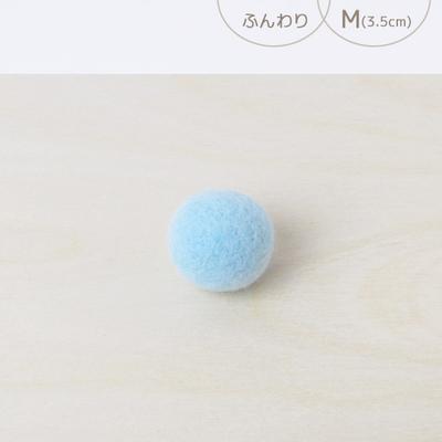 フェルトボール ふんわり・M パステルブルー(猫用おもちゃ)