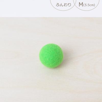 フェルトボール ふんわり・M ライトグリーン(猫用おもちゃ)